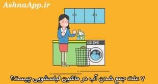 علت جمع شدن آب در ماشین لباسشویی و عدم تخلیه آب در ماشین لباسشویی