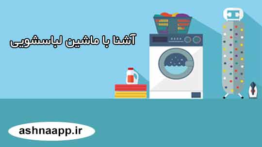 ماشین لباسشویی چگونه کار میکند؟، عملکرد ماشین لباسشویی