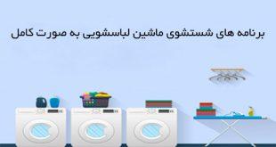 برنامه های شستشوی ماشین لباسشویی