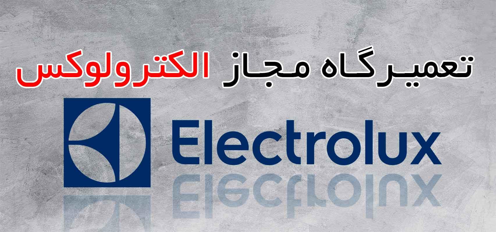 تعمیرگاه مجاز محصولات الکترولوکس