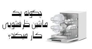 ماشین ظرفشویی چگونه کار میکند؟