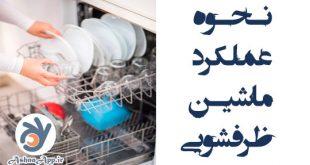 نحوه عملکرد ماشین ظرفشویی