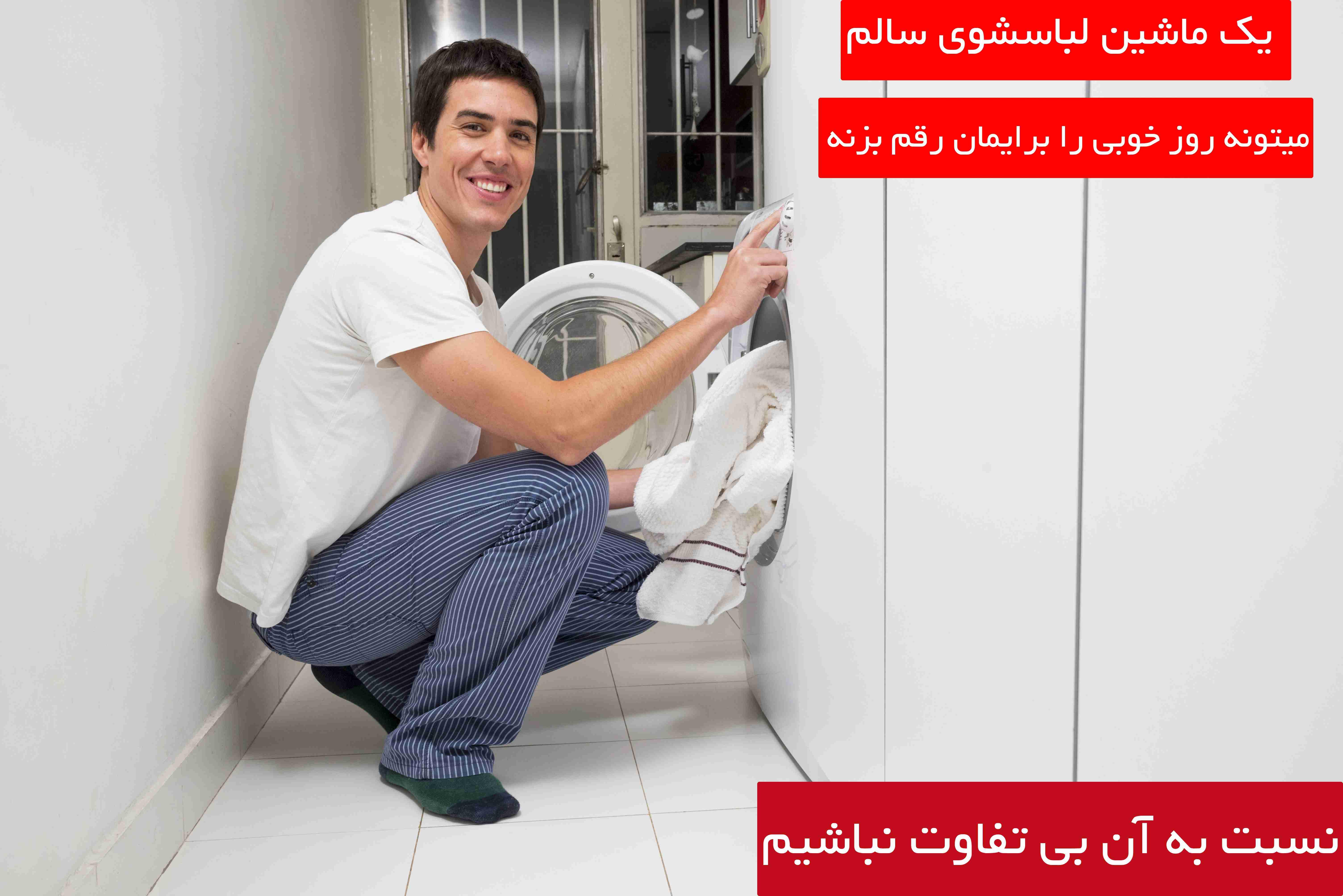 دلایل لرزش و صدا در ماشین لباسشویی