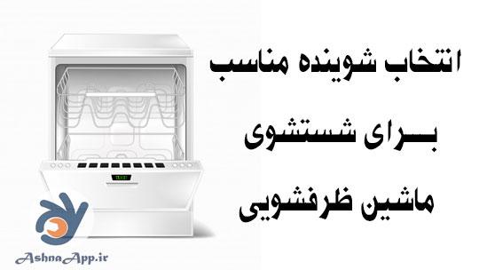 تفاوت میان شوینده های ماشین ظرفشویی