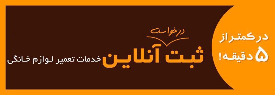 تعمیرگاه تخصصی لوازم خانگی در ایران